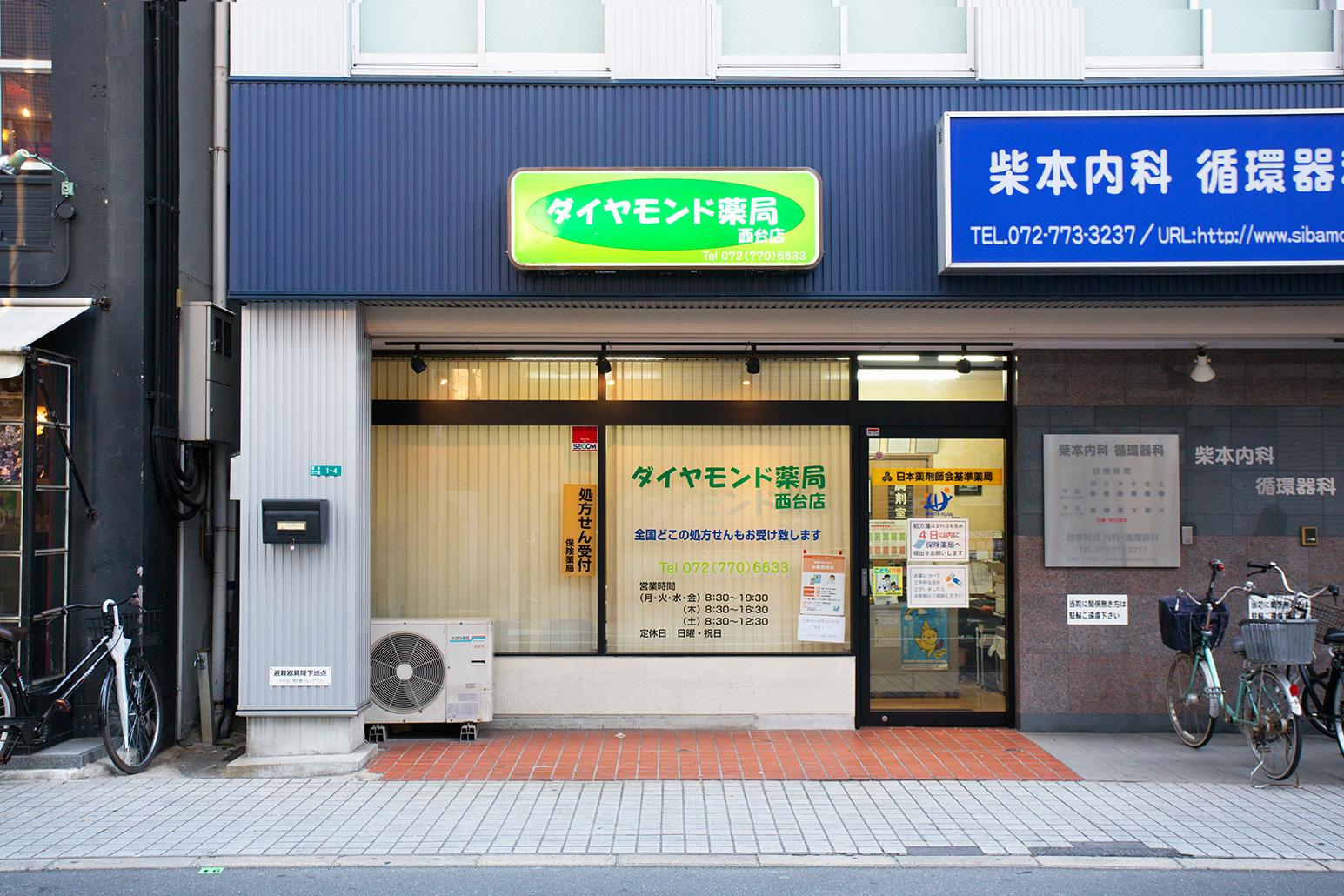 ダイヤモンド薬局 西台店 写真01