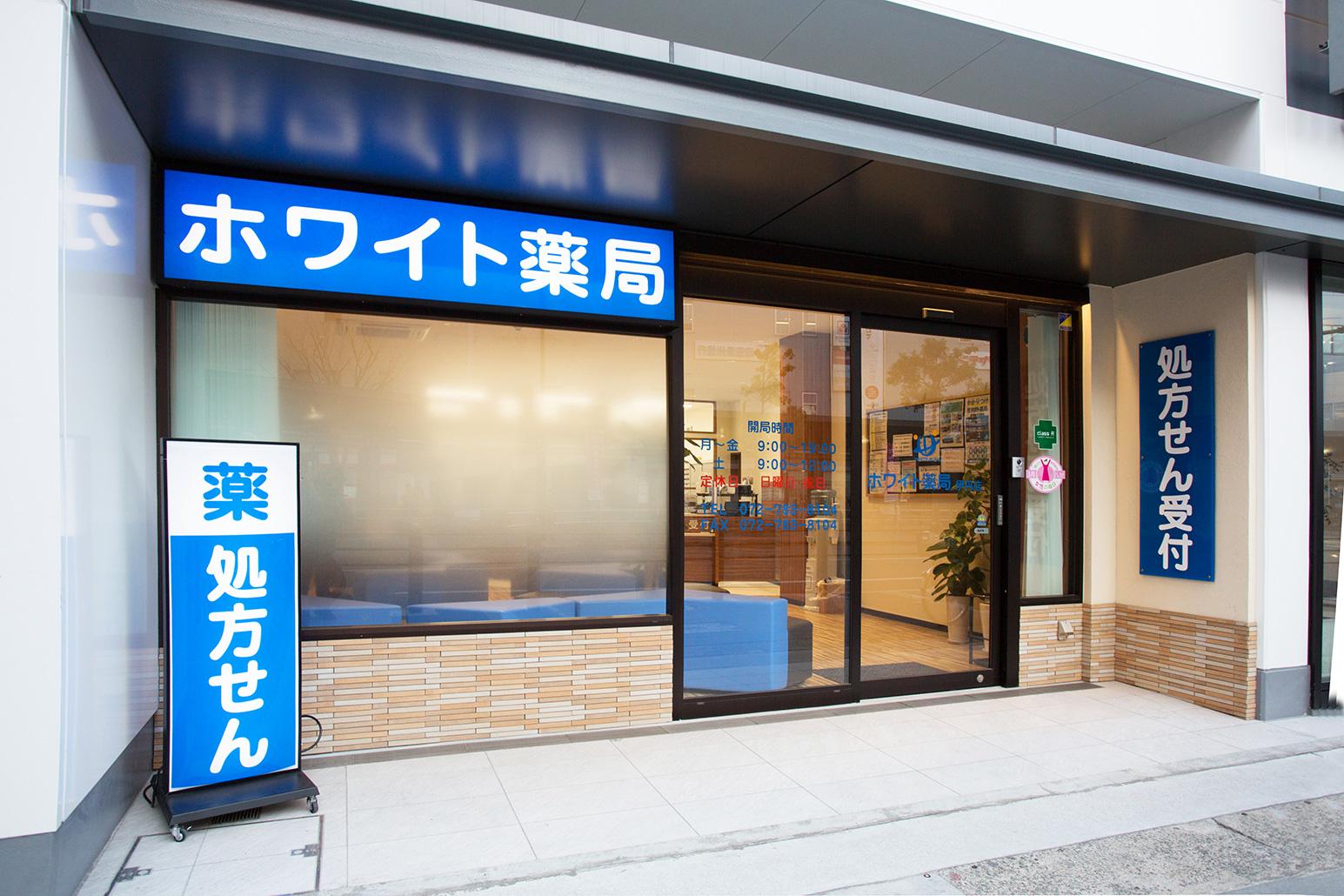 ホワイト薬局 伊丹店 写真01