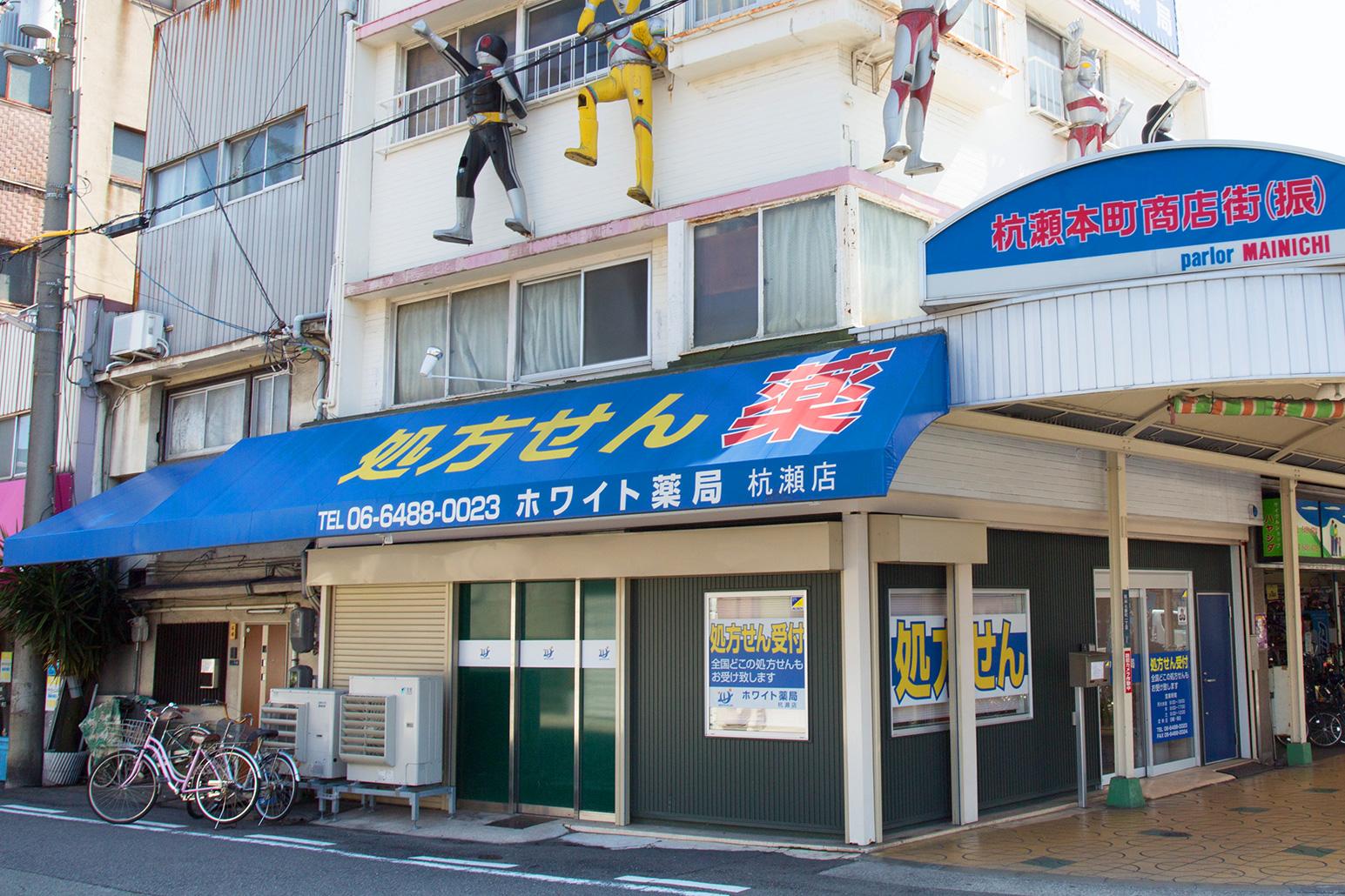 ホワイト薬局 杭瀬店 写真01