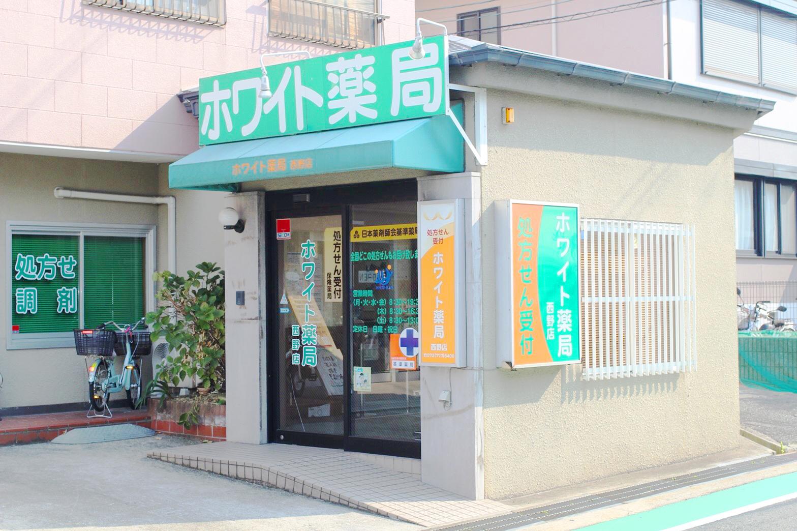 ホワイト薬局 西野店 写真01